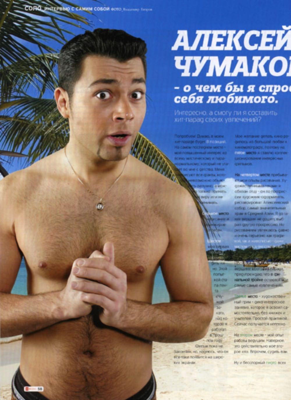 goliy-chumakov-aleksey